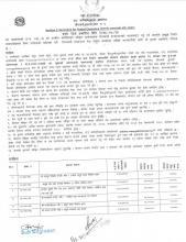 सिलबन्दी दरभाउपत्रको लागि आवहान गरिएको सूचना | (२०७५/०८/१३)